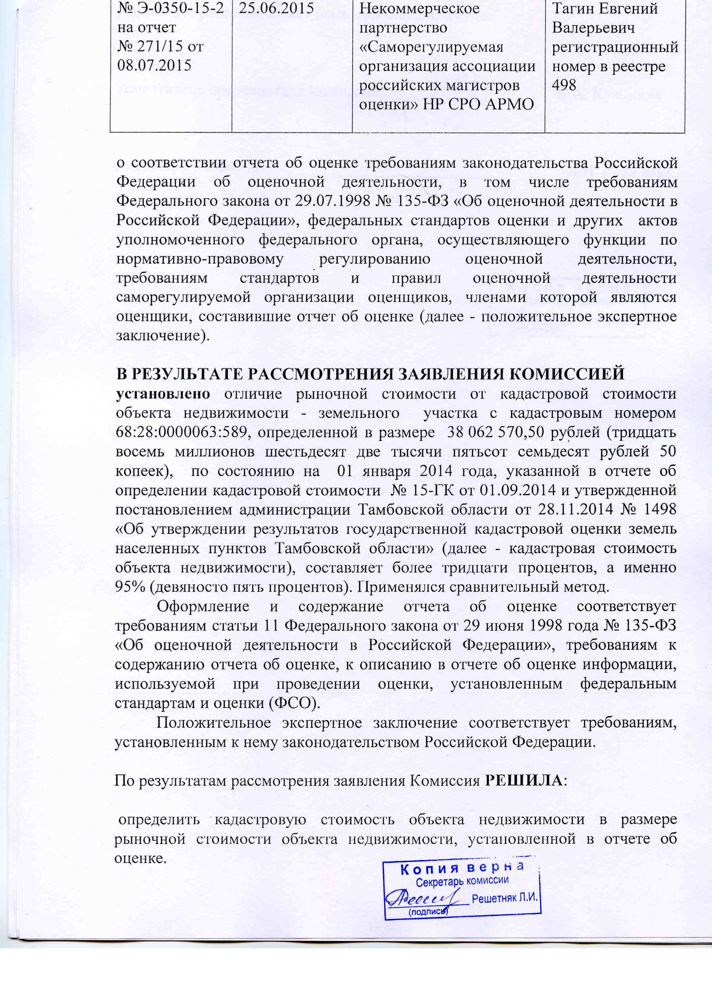 комиссия по кадастровым спорам