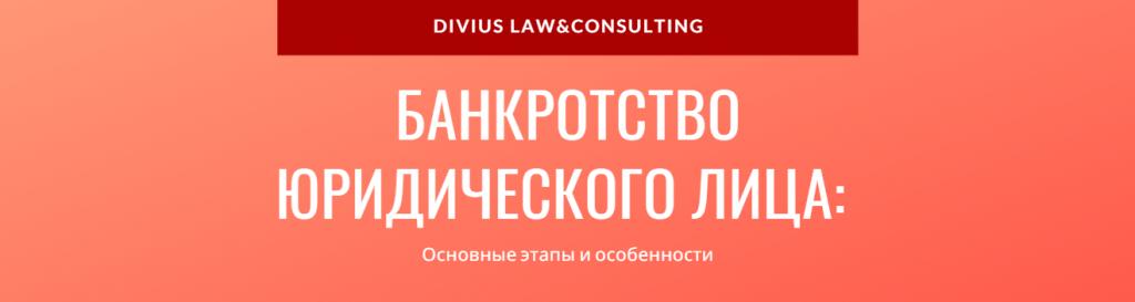 банкротство юридических лиц воронеж