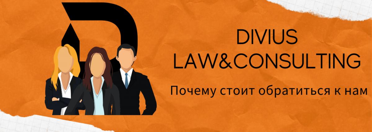 DIVIUS Law&Consulting: почему стоит обратиться к нам