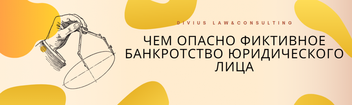 Чем опасно фиктивное банкротство юридического лица