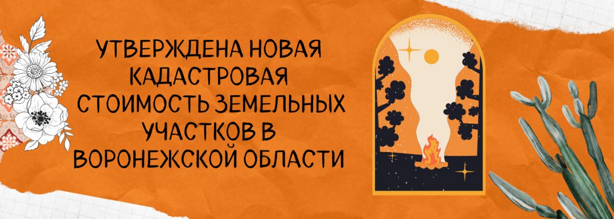 Утверждены результаты определения кадастровой стоимости земельных участков на территории Воронежской области