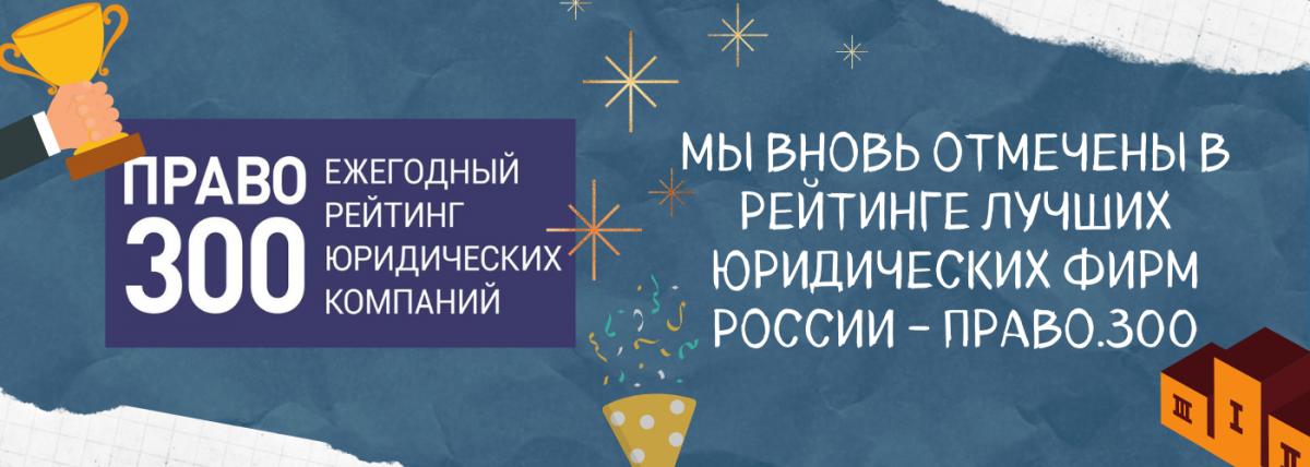 DIVIUS Law & Consulting вновь отмечены рейтингом юридических компаний - Право.ru-300